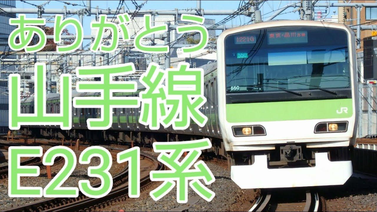 ありがとう山手線E231系!駅発着シーン集