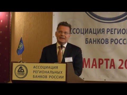 """XVIII Всероссийская банковская конференция """"Банковская система России 2016"""""""
