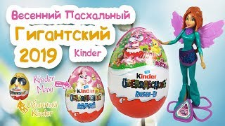 ВЕСЕННИЙ ПАСХАЛЬНЫЙ ГИГАНТСКИЙ Киндер Сюрприз для девочек 2019 MAX  БАРБИ ВИНКС W NX Riesen Ei