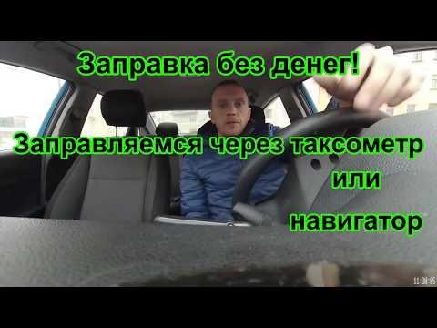 Как заправиться по навигатору. Заправляемся через таксометр яндекс.