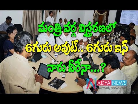 CM Chandrababu Naidu again expands Cabinet 6 new ministers replaced soon | Adya Media