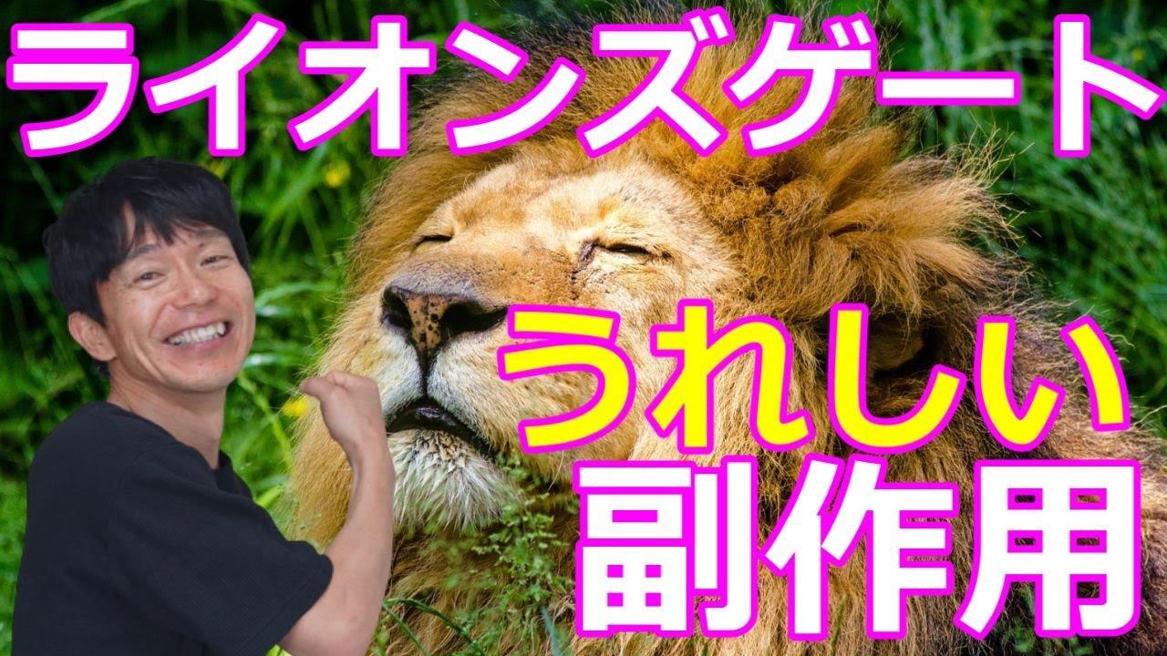 ライオンズゲートの思わぬうれしい副作用