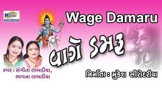 Virpur Javu Ke Satadhar | Vaage Damru | Gujarati Bhajan | Dayro | Devotional Songs