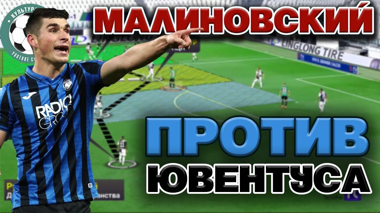 3 лучших действия Руслана Малиновского против Ювентуса. Тактический обзор.