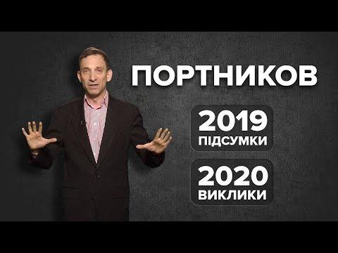 Підсумки 2019 і