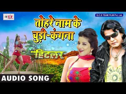Tohre Naam Ke Churi Kangna - Hitler -Viraj Bhatt & Monalisa -Pamela Jain&Aalok Kumar -Bhojpuri Songs