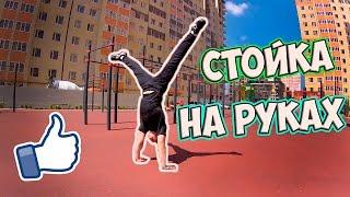 видео как научиться стоять на руках