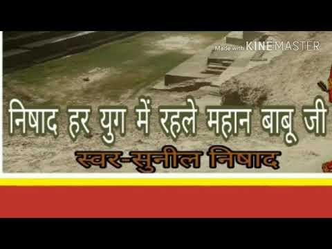 Jay Nishad raj  song