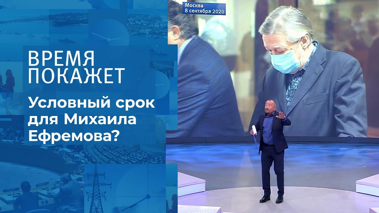 Время покажет выпуск от 21.09.2020 Дело Ефремова: новый адвокат и апелляция.