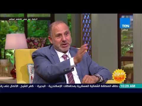 صباح الورد – نصائح للمقبلين على الزواج مع د. محمد المهدي أستاذ الطب النفسي