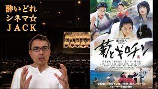 映画『菊とギロチン』について語りました! ☆チャンネル登録をお願いい...