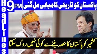 Another Big and Great News for Kashmir | Headlines & Bulletin 9 PM | 17 August 2019 | Dunya News