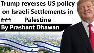 Trump Reverses U.S Policy on Israeli illegal settlements in Palestine Current Affairs 2019