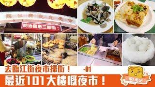 [窮L VLOG‧台北篇] #09-1 去臨江街夜市覓食!離101大樓最近的夜市!