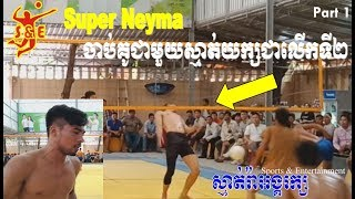 (Part 1) The great A volleyball match || Super Neyma Vs Monster Seva Ra Angkrak On 22 Aug 2018 (OV)