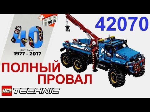 Лего Техник 42070 Грузовик Эвакуатор – Предвзятое мнение / Lego Technic 42070 Tow Truck – Flagship?