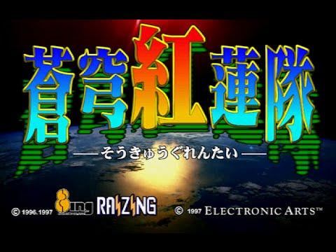 Sega Saturn Longplay [008] Soukyugurentai - Terra Diver