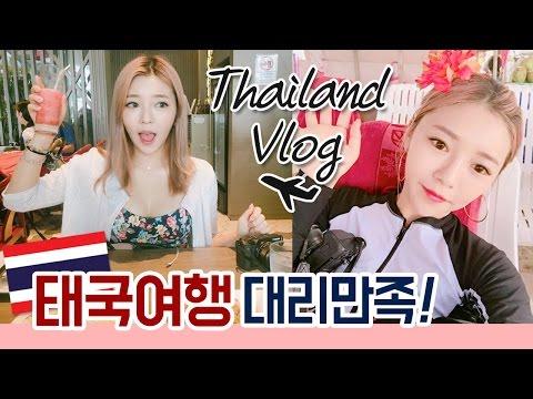 ENG) 태국 방콕 여행 같이 즐겨요 + 폭풍 먹방 # Thailand Travel VLOG : 예니 vlog