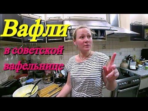 Вафли в советской вафельнице/Как правильно готовить?!