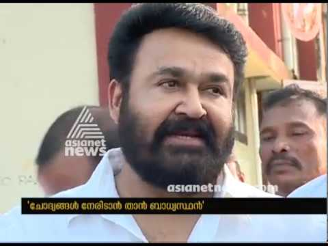 """Mohanlal's explanation on """"Aren't you ashamed?"""" statement against reporter"""