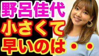 【野呂佳代】「小さくて早い男性はイヤだ」で大激論! ☆チャンネル登録...
