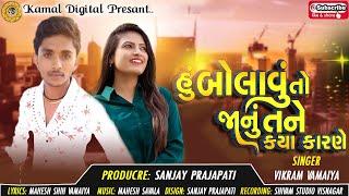 Hu Bolavu To Janu Tane Kaya Karane | Vikram Vamaiya| Latest Gujarati Bewafa Song 2021, KAMAL DIGital