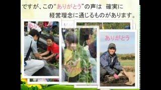 感謝の事例集 【鹿児島きもつき農業協同組合】