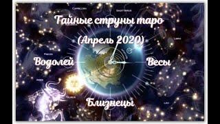 ТАРО-ГОРОСКОП ВОДОЛЕЙ, БЛИЗНЕЦЫ, ВЕСЫ НА АПРЕЛЬ 2020. Тайные струны Таро. Тамара Лазарева.