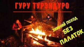 Зимний поход без палаток