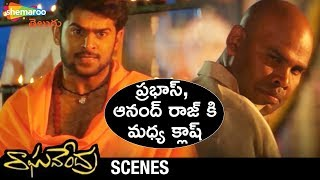 Prabhas Clashes with Anand Raj | Raghavendra Movie Scenes | Anshu | Shweta Agarwal | Brahmanandam