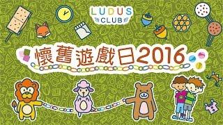 【Ludus懷舊遊戲日2016】精彩回顧