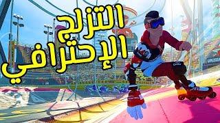 أبطال التزلج | أفضل لعبة تحدي! Roller Champions