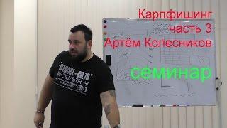 Aртем Колесников Часть 3 семинар по карпфишингу Тбилиси 2017