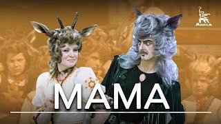 Мама (музыкальная сказка, реж. Элизабета Бостан, 1976 г.)