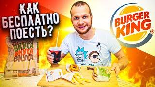 Бесплатная еда в Burger King! Живу неделю на 0 рублей (день 3)