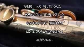 昭和の歌謡曲 <マイナスワン カラオケ シリーズ> #06 小さなスナック ...