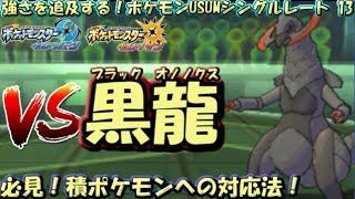【ポケモンUSUM】強さを追及するポケモンUSUMシングルレート -13-【VS黒龍】 サントス舞人 検索動画 16