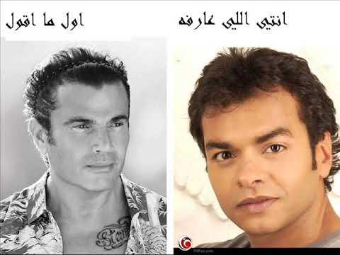عمرو دياب اول ما اقول --انتي اللي عارفه بصوت محمد محي