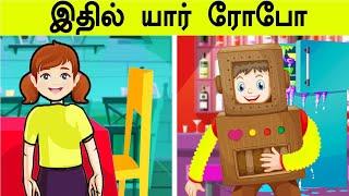 யார் ரோபோ l Tamil riddles