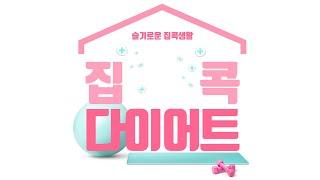 서울신정고등학교 생활체육과 #3분 요가