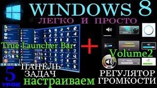 Windows 8 - Меняем - Панель задач и Регулятор громкости - УРОК 5(Поддержите развитие канала, пожалуйста не блокируйте рекламу. -------- В этом уроке, в 1-й его части, в операцион..., 2014-01-19T23:19:59.000Z)