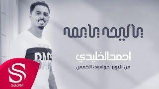 ياليحه يايمه - احمد الخليدي ( البوم حواسي الخمس ) 2020