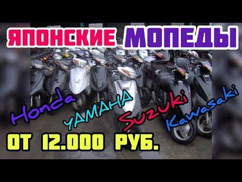 Японские мопеды от 12.000 руб! Покупаем мотоцикл подписчику!