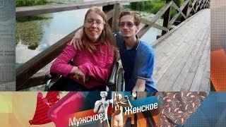 Рожденные стать счастливыми. Мужское / Женское. Выпуск от 15.01.2020