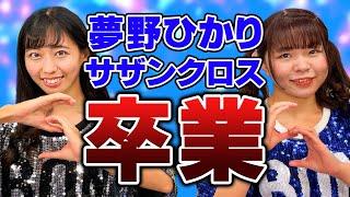 【卒業】サザン☆クロス特産品担当・夢野ひかり卒業ライブ決定!