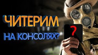 Читерский гейминг на консолях? или как подключить мышку с клавой к PS4 и Xbox One