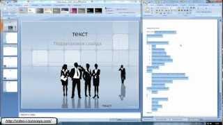 Как подготовить презентацию PowerPoint для проведения вебинара в комнате gogvo