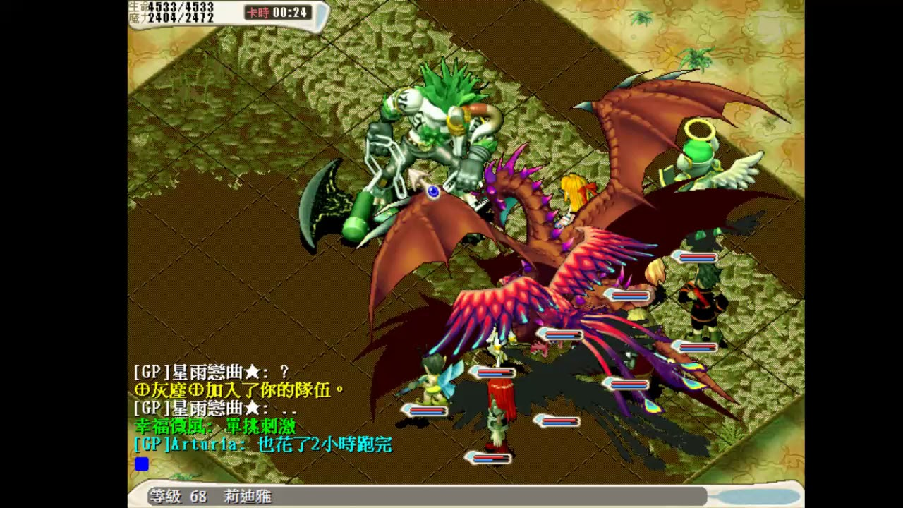 魔力寶貝 Cross Gate 任務:森羅萬象 (樹海專家) 最終BOSS戰 - YouTube