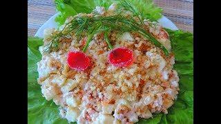 Новогодний салат с курицей, яблоком и курагой. Очень вкусно.