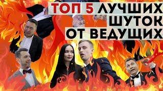 ОБЗОР лучших ведущих Бишкека. Проект МИНИМУМ в